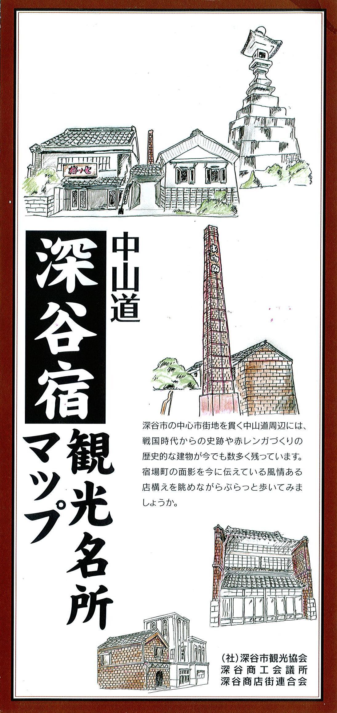 中山道深谷宿観光名所マップ