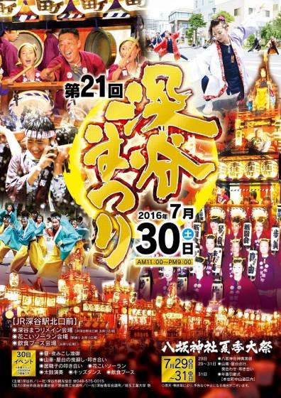 2016深谷まつりポスター_最終1
