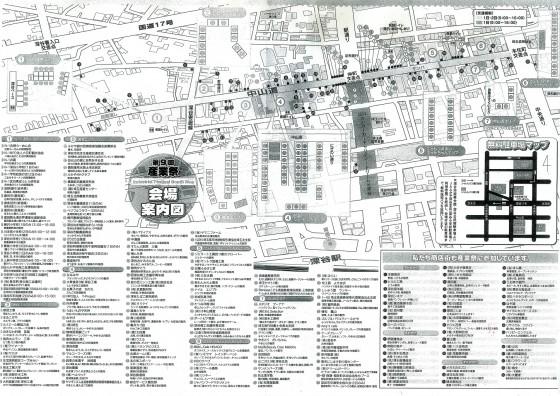 産業祭案内図