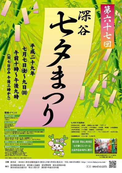 七夕まつりポスター