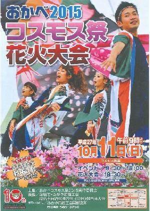 コスモス祭ポスター