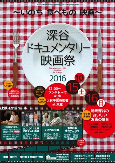 深谷ドキュメンタリー映画祭tags[埼玉県]