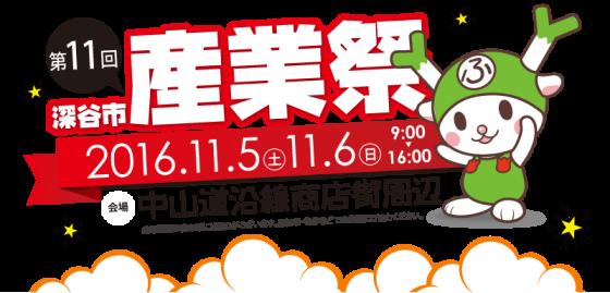 11月5・6日深谷市産業祭tags[埼玉県]
