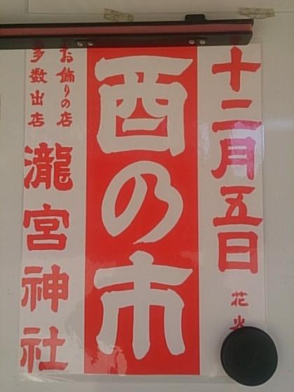 12月5日 酉の市tags[埼玉県]