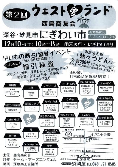 12月10日深谷 妙見市tags[埼玉県]