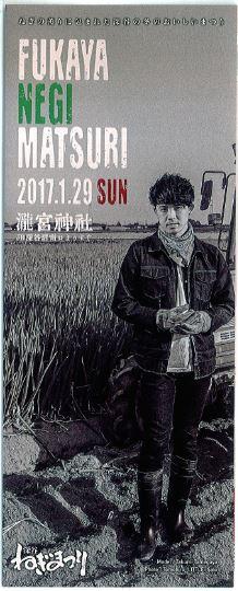1月29日(日)深谷ねぎまつり開催!