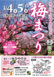 3月4・5日「梅まつり」が開催されますtags[埼玉県]