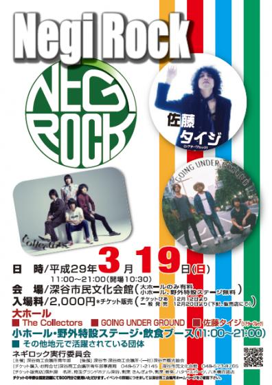 3月15日 Negi Rock(ネギロック)開催!tags[埼玉県]