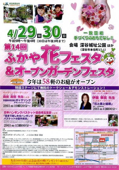 On April 29, it is fukaya flower Festa & opening garden for 30 days