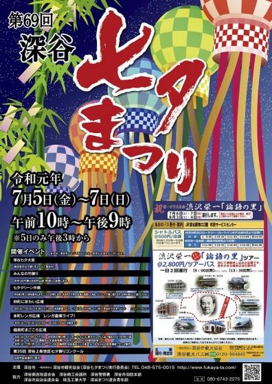 七夕まつりポスター2019