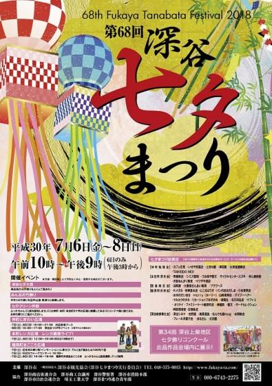七夕まつりポスター2018
