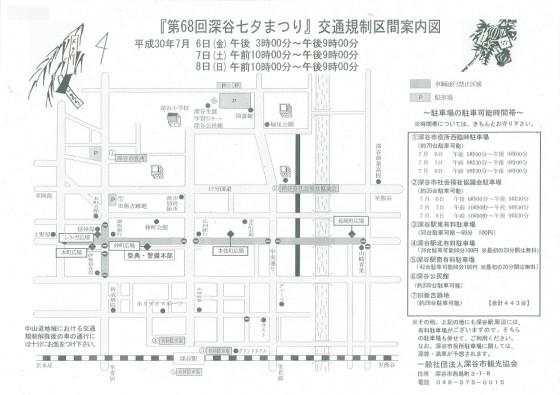 七夕交通規制図1