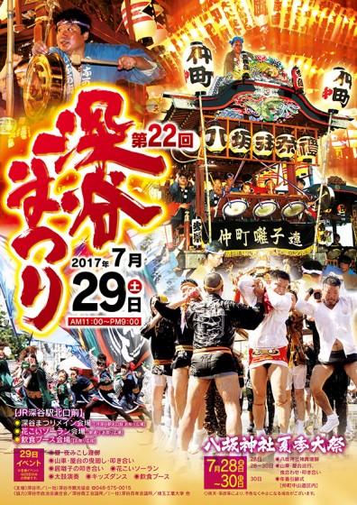 7/29(土)深谷まつり開催!