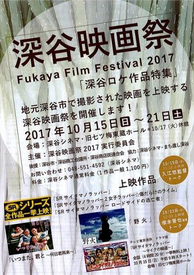 10/15~10/21 深谷映画祭