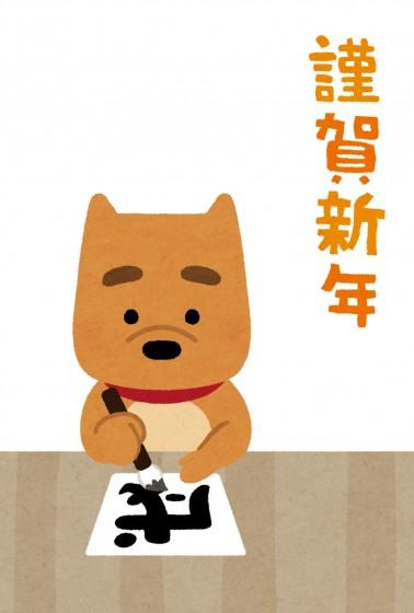 atataka_inu_kakizome