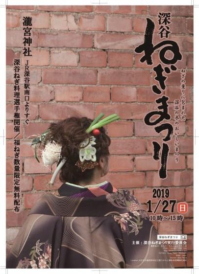 1月27日(日)深谷ねぎまつり開催