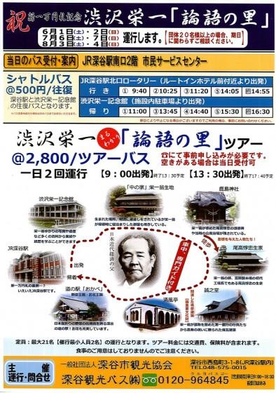 大好評につき☆渋沢栄一「論語の里」巡回バス・ツアーバス