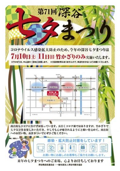 2.七夕チラシ202107-1