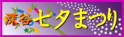 七夕ページバナー