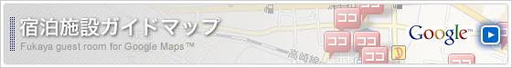 宿泊ガイドマップ